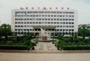 石家庄工程技术学校(原石家庄煤炭工业学校)2020年秋季招生