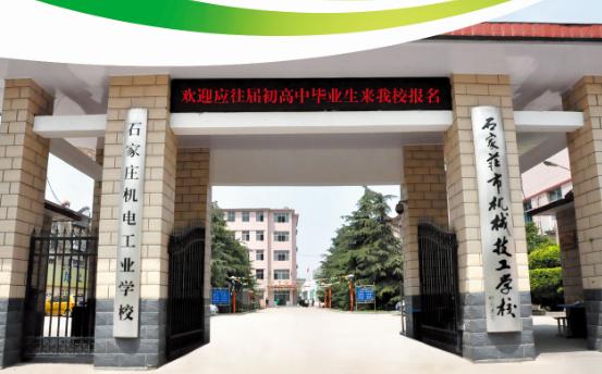 石家庄市机械技工学校2016年招生简章