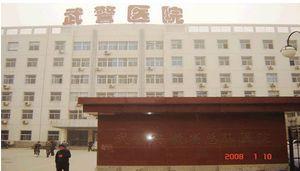 2017年秋季招生简章--河北同仁医学中等专业学校