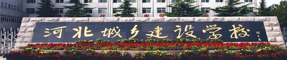 河北城乡建设学校秋季招生政策公布