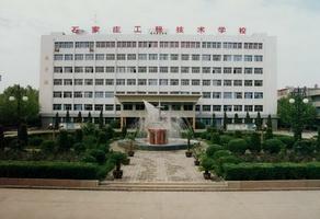 石家庄工程技术学校