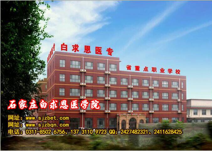 石家庄白求恩医学院新校区图片