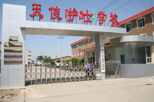 石家庄天使护士学校校门口图片
