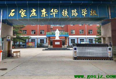 石家庄东华铁路学校大门口.png