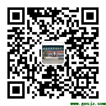 石家庄东华铁路学校微信号.jpg
