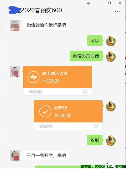石家庄白求恩医学院2020年春季学生微信转帐报名 (2).png