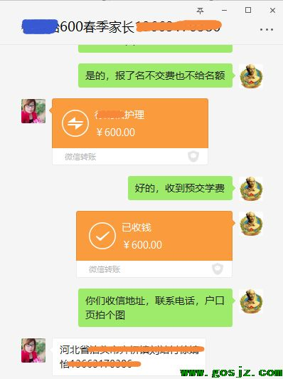 石家庄白求恩医学院2020年春季学生微信转帐报名.png