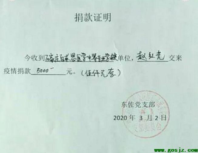 石家庄白求恩医学院捐款证明.png