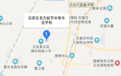石家庄北方医学中等专业学校地址.png