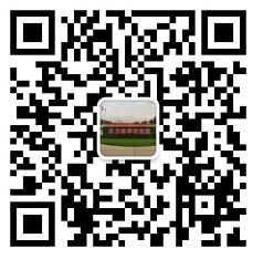 石家庄北方医学院微信.png
