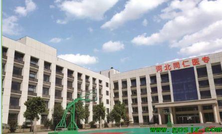 河北同仁医学院1.png
