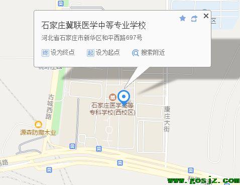 石家庄冀联医学中等专业学校地址.png