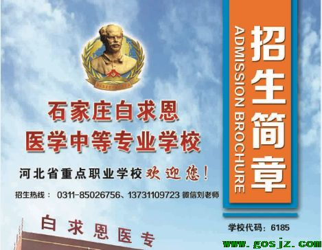 石家庄白求恩医学院招生代码.png