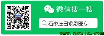 白求恩微信公众号.png