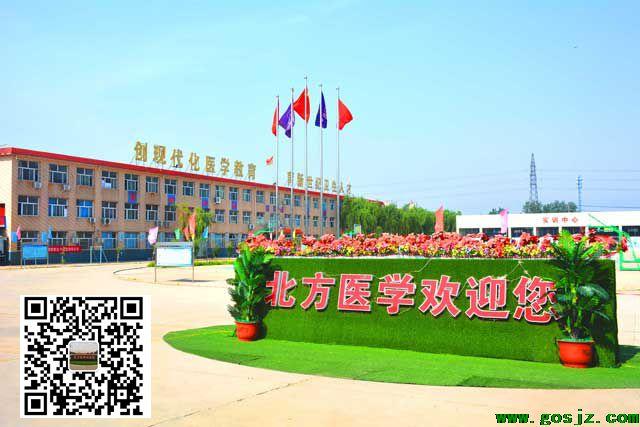 石家庄北方医学院学校门口图片.jpg