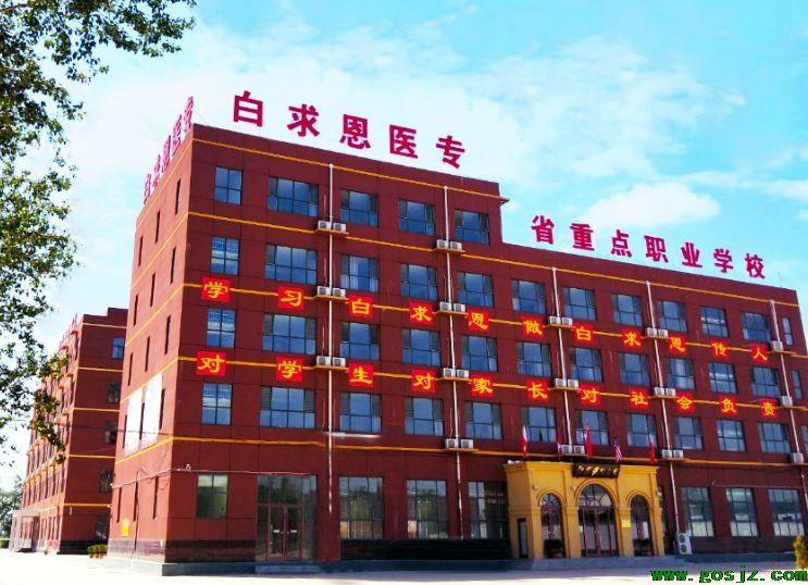 石家庄白求恩医学院新校区图.png