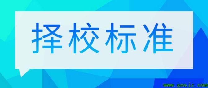 石家庄白求恩医学院择校标准.png