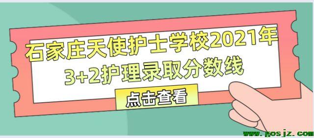 石家庄天使护士学校3+2录取分数线.png