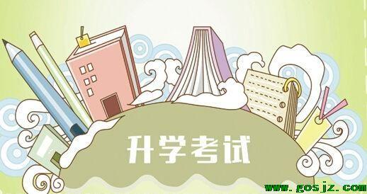 河北省单招考试