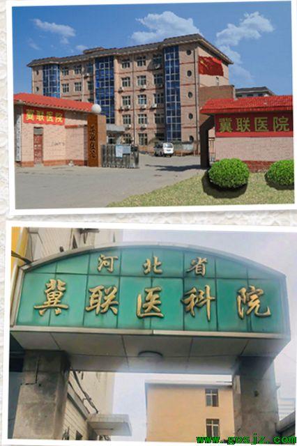 石家庄冀联医学院的附属医院.png