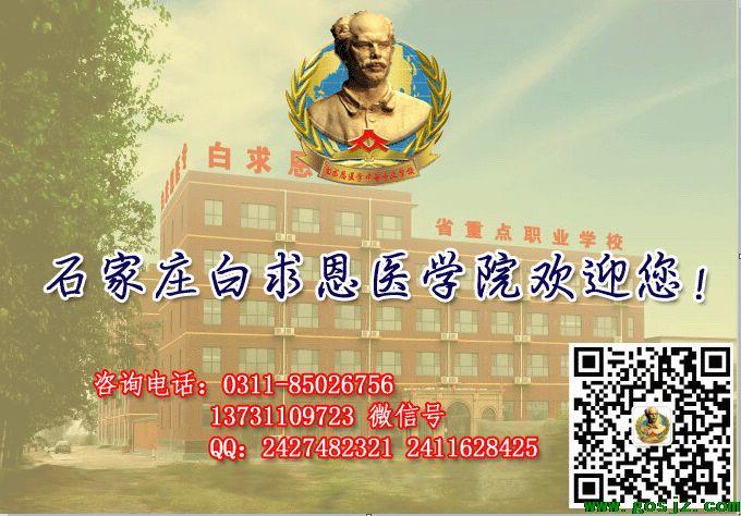 石家庄白求恩医学院招生电话.png