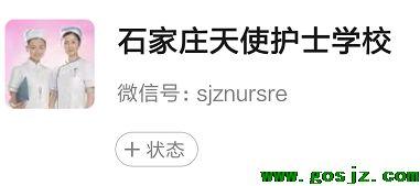 石家庄天使护士学校微信报名流程05.png