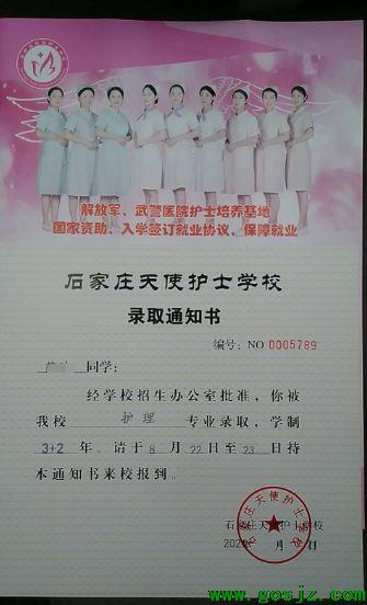 石家庄天使护士学校3+2报名流程.png