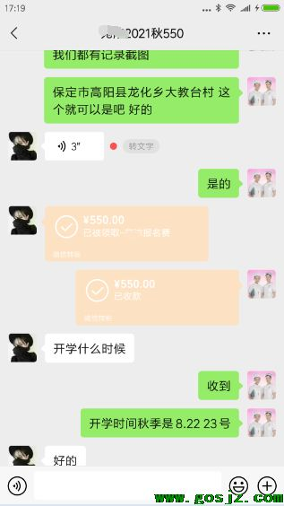 石家庄天使护士学校网上报名流程01.png