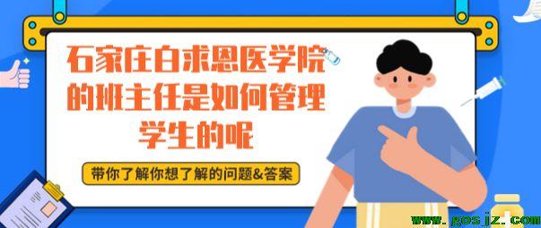 石家庄白求恩医学院班主任管理学生.png