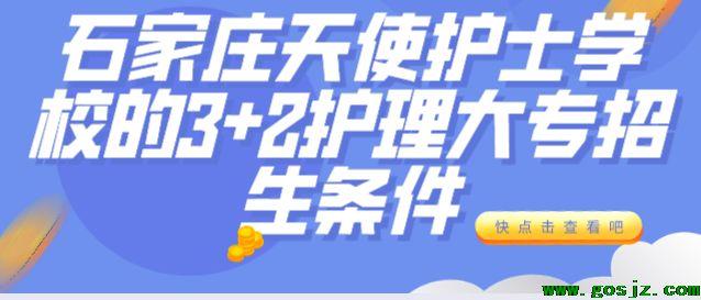 石家庄天使护士学校3+2招生条件.png