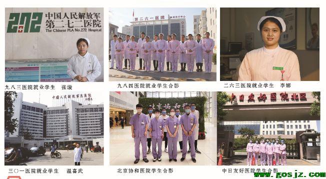 石家庄同济医专实习就业单位.png