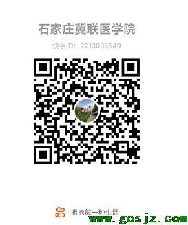 石家庄冀联快手号.png