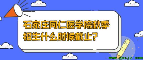 河北同仁医学中等专业学校.png