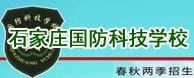 石家庄国防科技学校