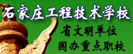 石家庄工程技术学校招生