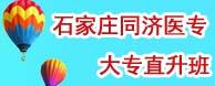 石家庄同济医专招生