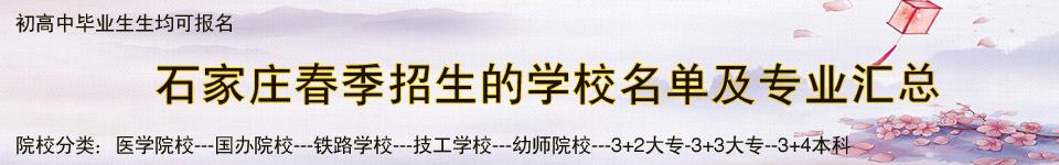 河北春季招生院校名单