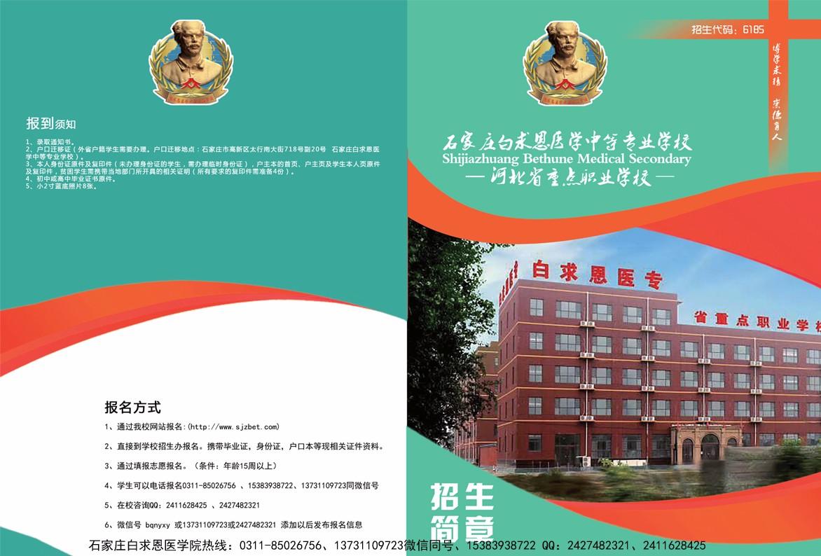 石家庄白求恩医学院2019年春季电子版招生简章