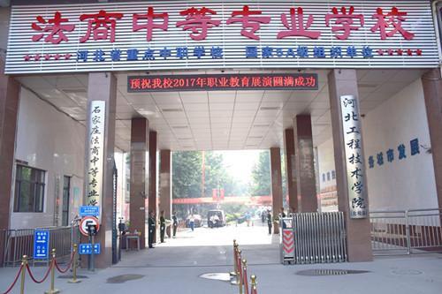 石家庄法商中等专业学校2019年招生报考指南