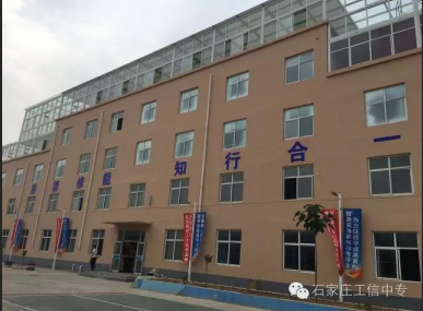 石家庄工业信息中等专业学校2020年招生简章(方兴路校区)