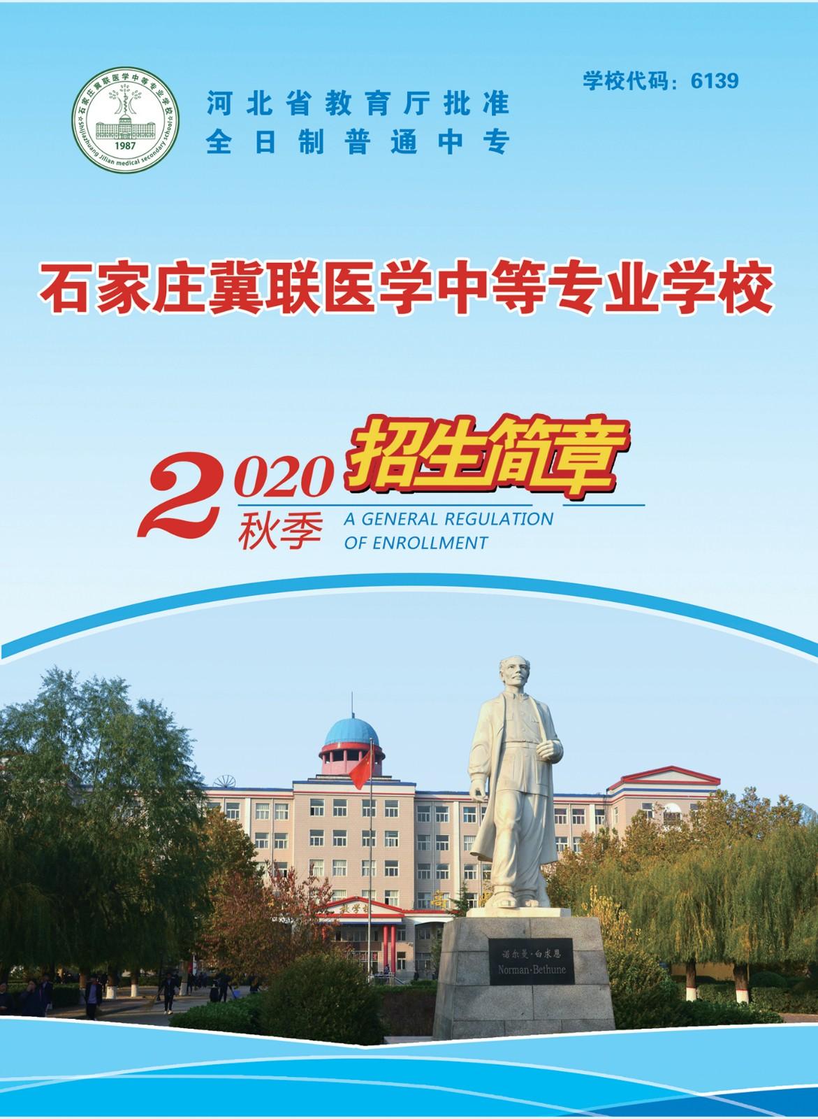 石家庄冀联医学中等专业学校2020年秋季纸质简章