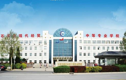 石家庄现代经贸学校2021年招生简章报考指南