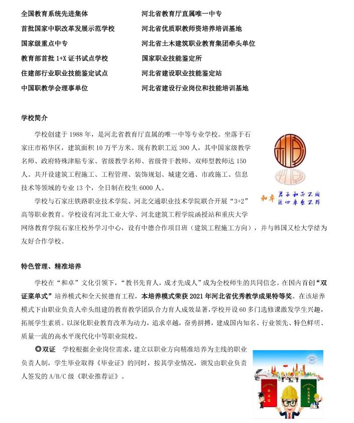 河北城乡建设学校2021年纸质招生简章出台了
