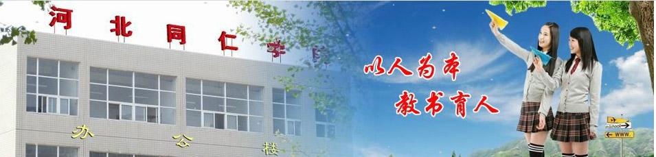 河北同仁医学院图片